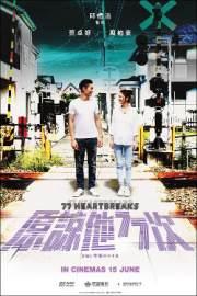 77 Heartbreaks 2017